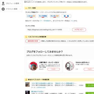 ブログ村登録