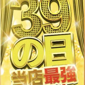 健全な生活39日目 サンキューの日 イベント
