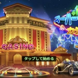 【ポイ活】スーパーラッキーカジノをレベル50までの道のり!