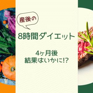 【4ヶ月継続中】産後の8時間ダイエット(16時間プチ断食)