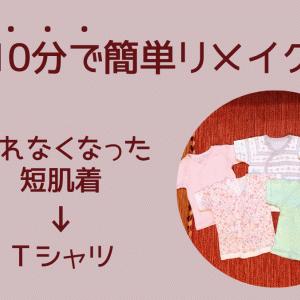 【ベビー服】10分でできる短肌着→Tシャツ簡単リメイク