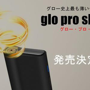 glo pro slim(グロープロスリム)が新登場!グロー史上最も薄いデバイス9月20日より発売