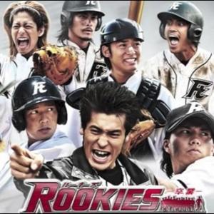 KaitekiTVで映画を観よう! 「ROOKIES−卒業−」 (2009年公開)