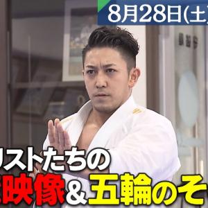 「バース・デイ」 東京五輪メダリストたちのその後&秘蔵映像一挙公開SP