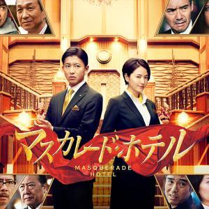 KaitekiTVで映画を観よう! 「マスカレード・ホテル」 (2019年公開)
