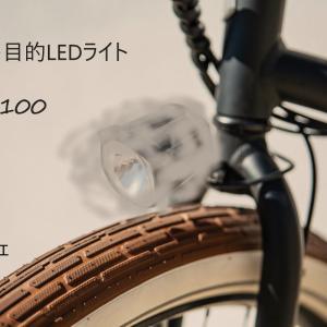 自転車におすすめなLEDライト F.100 kickstarter紹介