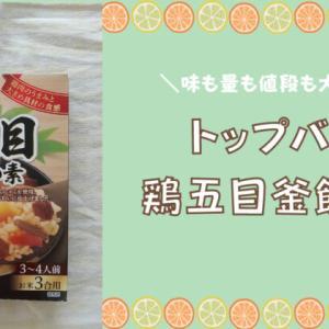 【おすすめのトップバリュ商品】鶏五目釜飯の素は味も量も値段も大満足!