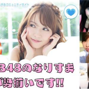 【芸能人詐欺】※元AKB48のなりすまし【 AI / アイ /エーアイ 】をご紹介しま〜す!!