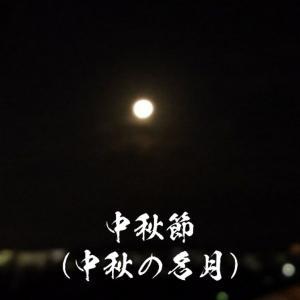 【中秋の名月】満月は性欲がヤバい...