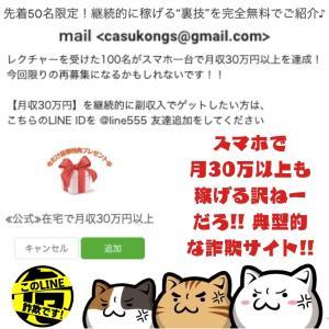 【副業詐欺】またまた稼げない副業案件メール...