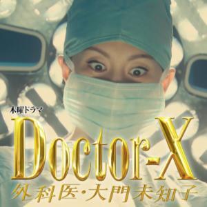 『 ドクターX ~外科医・ 大門未知子 ~』が観れない...小籔千豊のせいで...