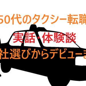 【体験談】50代からのタクシー転職/会社選びからデビューまで!