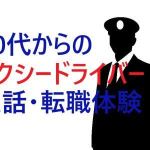 【実話】50代からのタクシードライバー転職体験【サイトも紹介】