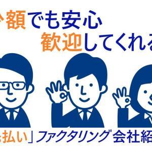 【少額でも安心!】歓迎してくれる「先払い」ファクタリング会社5選
