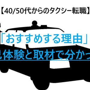 【40/50代のタクシー転職】おすすめの理由「体験談と取材で分かった!」
