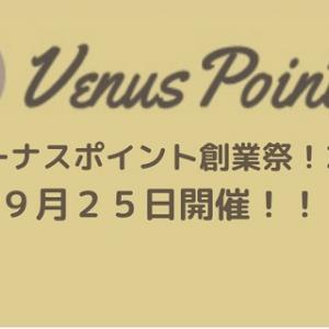 大注目!『ヴィーナスポイント創業祭!2021』9月25日開催!!