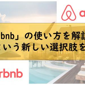 「Airbnb」の使い方を解説!民泊という新しい選択肢を!!