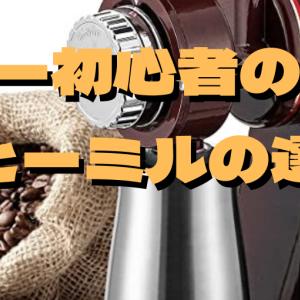 【コーヒー初心者】のための「コーヒーミル」の選び方(オススメはワンタッチで作動する電動式)