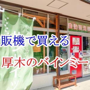 厚木市の【バインミーとお茶】| 自販機で買える話題のバインミー店