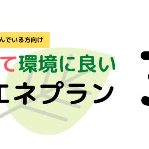 【関東エリア】再エネプランを提供している23社から厳選!安くて環境に良い再エネ電力会社3選
