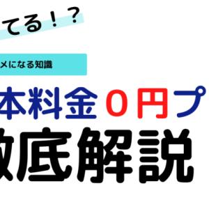 【これさえ読めばOK】電力会社の基本料金0円でんきプランは高い。プロが関東エリア新電力11社を徹底解説