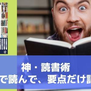 【読書レビュー】神・読書術 10倍速で読んで、要点だけ記憶する