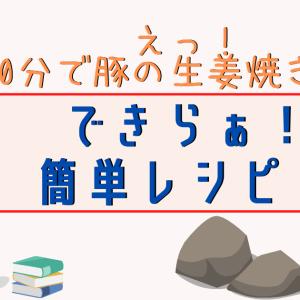 【料理】えっ!10分で豚の生姜焼きを?できらぁ!簡単レシピ!