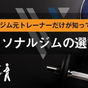 【必読】大手ジム元幹部が教える「パーソナルジムの選び方」