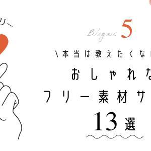 【厳選】商用OK!超おしゃれなフリーイラスト素材サイト13選