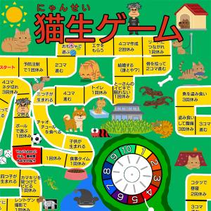 377:人生ゲーム