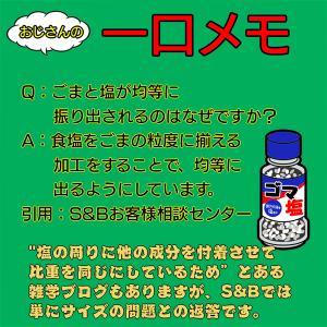 390:ごま塩