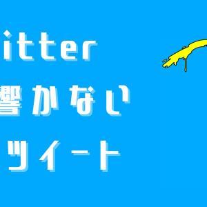 Twitter図解ツイートが流行ってるので作ってみた。|図怪ツイート