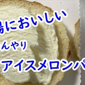 夏に美味しいアイスメロンパン