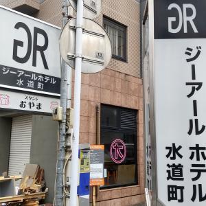 【ホテルレビュー】ジーアールホテル水道町(熊本県熊本市)