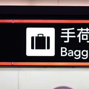 【裏技】飛行機で荷物を預ける時に超過料支払いを回避する方法3選
