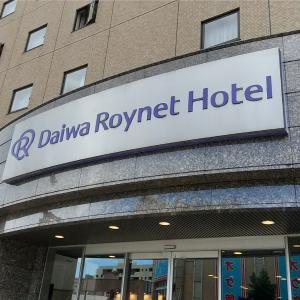 【ホテルレビュー】ダイワロイネットホテル富山(富山県富山市)