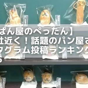 【福岡/ぱん屋のぺったん】櫛田神社近く!話題のパン屋さんInstagram投稿ランキングベスト5