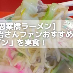 【長崎/思案橋ラーメン】福山雅治さんファンおすすめ「バクダン」を実食!
