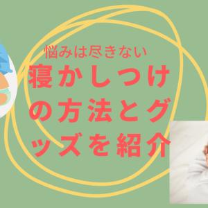新生児から2歳児まで、寝かしつけで試した方法・グッズを忖度なしで紹介!