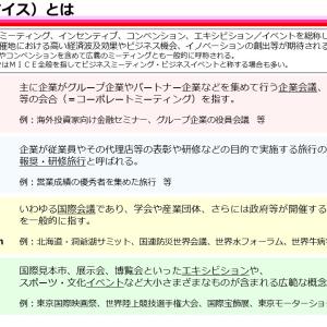 【決定間近】IR 統合型リゾート 本命 関連銘柄を探そう!!