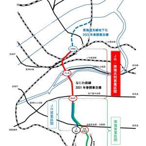 【アフターコロナ銘柄探し Part1】 南海電気鉄道(9044)について 簡単まとめ