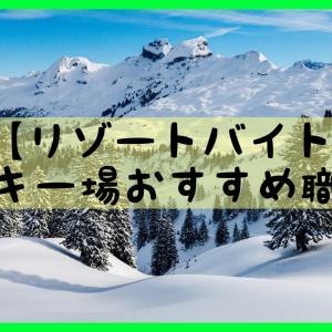 【リゾバ生活】スキー場リゾートバイトの職種・短期、長期のおすすめ職種は?