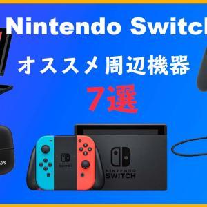 Nintendo Switchおすすめアクセサリー&周辺機器を7つ紹介!