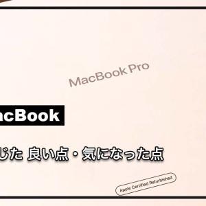 遂にM1MacBookProへ!買い替えた使い心地を素人目線で書いていきます