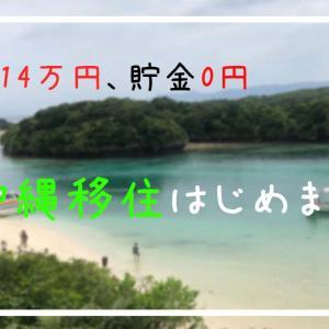 手取り14万円で沖縄に移住してみた。一人暮らしはできる?家計簿も公開します!