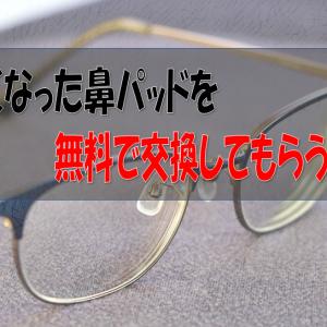 メガネの鼻パッドは無料で交換出来る??