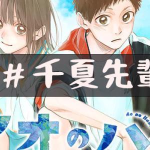 青春部活ラブストーリー、アオのハコ第1話のネタバレと感想。