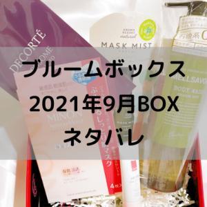 【最新号】BLOOMBOX(ブルームボックス)2021年9月BOXの中身【ネタバレ】