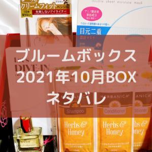 【最新号】BLOOMBOX(ブルームボックス)2021年10月BOXの中身【ネタバレ】
