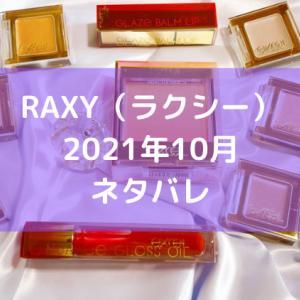 【最新号】RAXY(ラクシー)2021年10月ボックスの中身【ネタバレ】